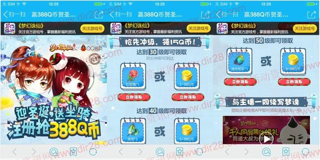 腾讯梦幻诛仙迎圣诞app手游试玩送2-88个Q币奖励