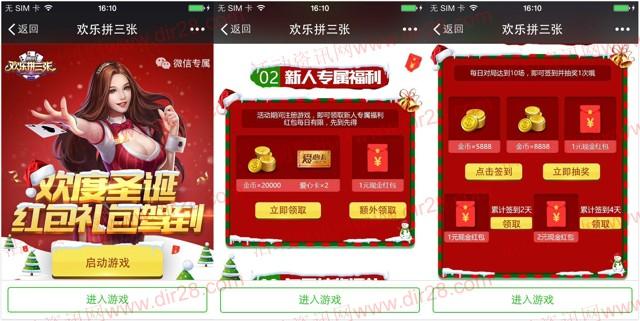 欢乐拼三张欢度圣诞app手游试玩送1-5元微信红包奖励