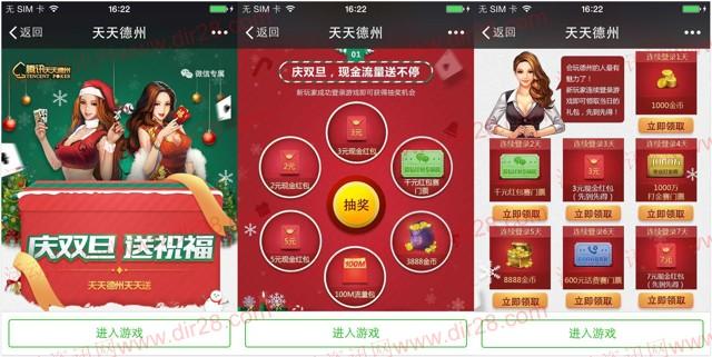 腾讯天天德州庆双旦app手游登录送3-10元微信红包奖励