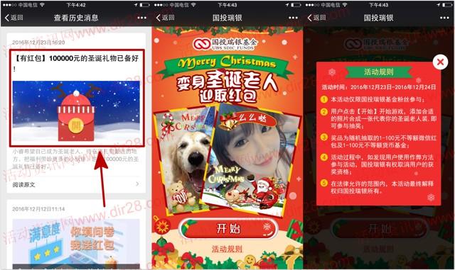 国投瑞银基金变身圣诞老人抽奖送5万元微信红包奖励