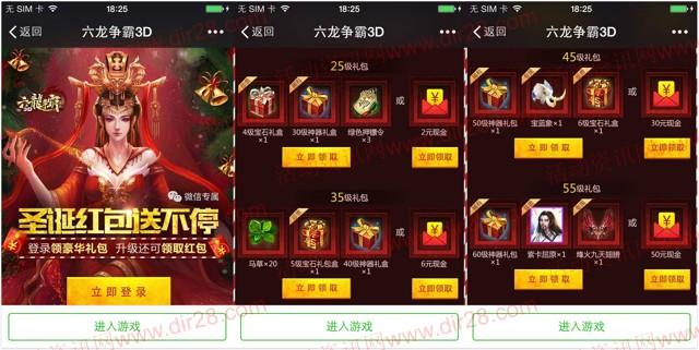 六龙争霸3D圣诞app手游试玩送2-88元微信红包奖励