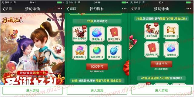 梦幻诛仙圣诞好礼app手游抽奖送1-8元微信红包奖励