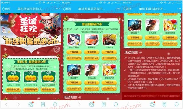 腾讯单机游戏圣诞狂欢app手游登录送3-39个Q币奖励