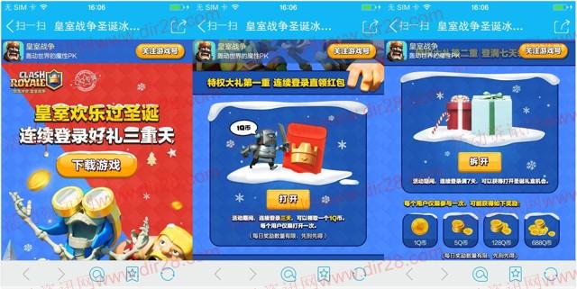 皇室战争老用户圣诞app手游登录送3-988个Q币奖励