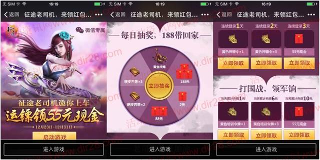 征途老司机app手游试玩登录送2-188元微信红包奖励