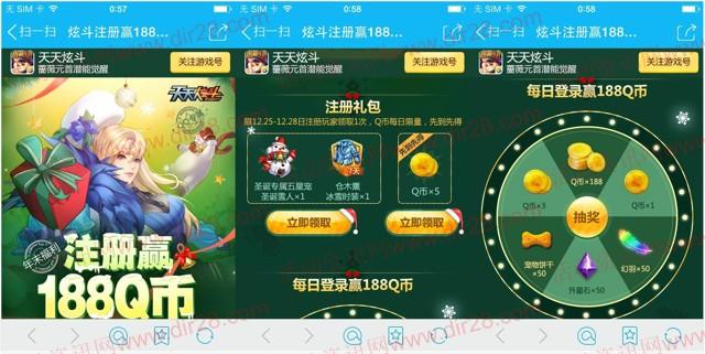 天天炫斗年末app手游注册送5个Q币,抽奖送1-188个Q币