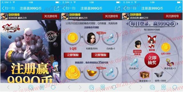 剑侠情缘圣诞节新一期app手游试玩送5-15个Q币奖励