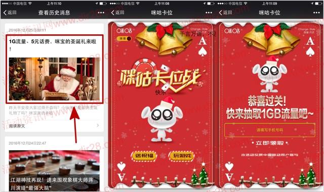 咪咕游戏圣诞卡位战抽奖送1-5元移动手机话费,手机流量等