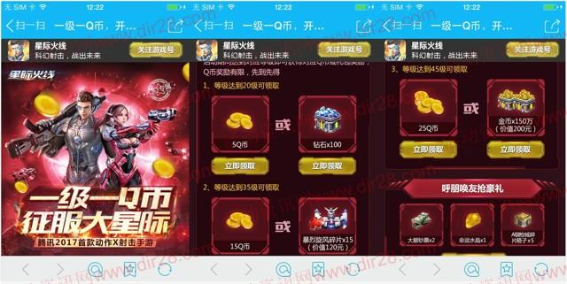 腾讯星际火线征服星际app手游试玩送5-45个Q币奖励