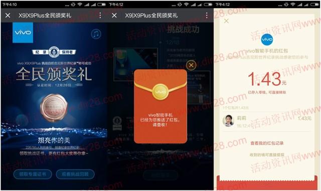 vivo智能手机全民颁奖礼抽奖送总额20万元微信红包奖励