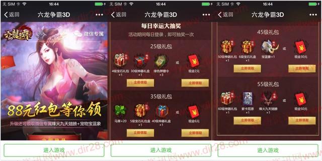 六龙争霸烽火九天app手游试玩送2-88元微信红包奖励