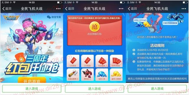 全民飞机大战app手游试玩抽奖送1-68元微信红包奖励