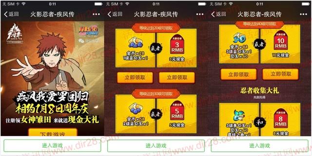 火影忍者相约周年庆app手游试玩送3-26元微信红包奖励