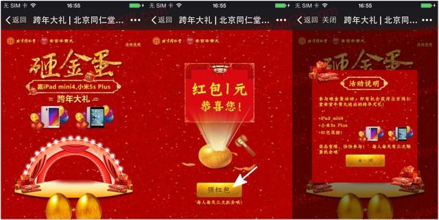 北京同仁堂安宫牛黄丸跨年砸蛋送1-10元微信红包奖励