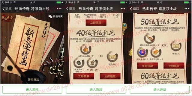 热血传奇元旦狂欢app手游试玩送2-22元微信红包奖励