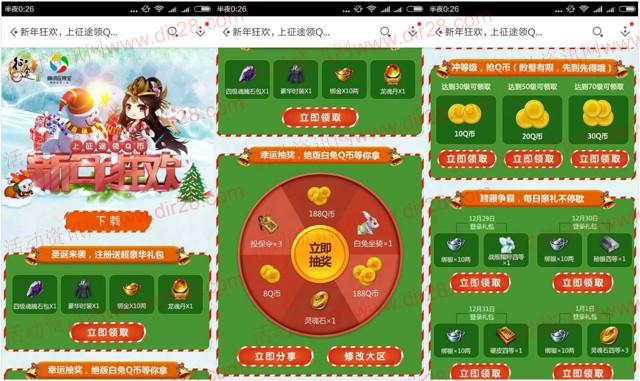 征途新年狂欢app手游试玩送10-60个Q币奖励