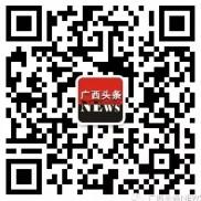 广西头条NEWS元旦6波关注送最少1元微信红包奖励