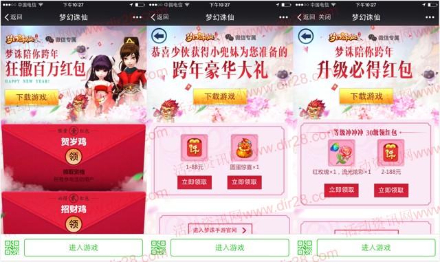梦幻诛仙跨年app手游新老用户送1-188元微信红包奖励