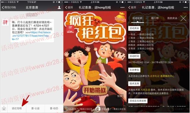 北京喜唐疯狂戳红包抽奖送最少1元微信红包奖励