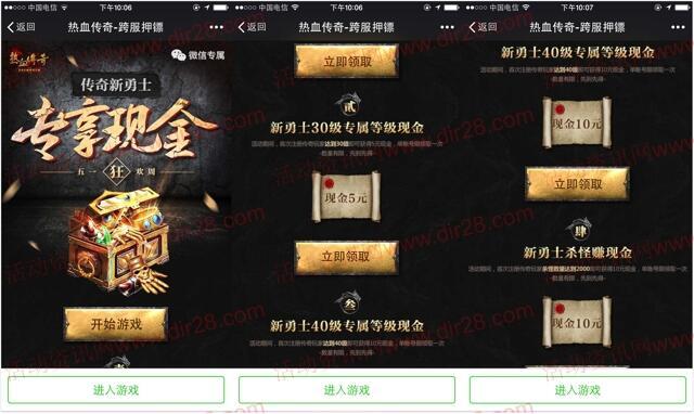 热血传奇新勇士app手游试玩送5-35元微信红包奖励