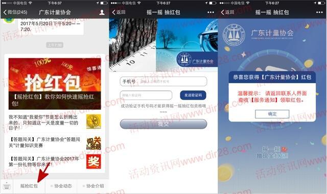 广东计量协会17:20摇一摇送总额20万元微信红包奖励
