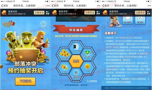 部落冲突已预约用户抽奖送1-188个Q币,腾讯视频VIP