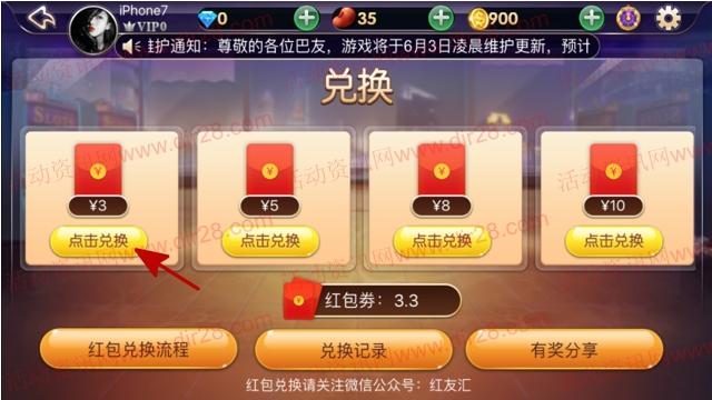 大巴斗地主app游戏试玩对局送3-10元微信红包奖励