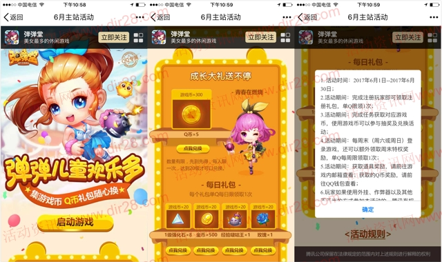 弹弹堂6月主站活动得游戏币兑换5个Q币奖励 需20级