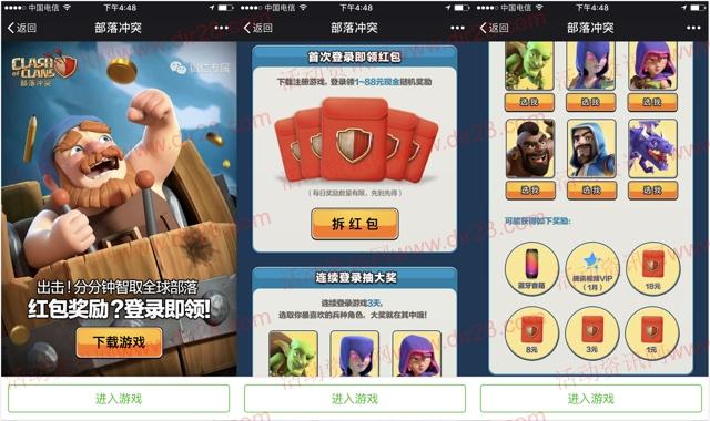部落冲突智取app手游连登录送1-88元微信红包奖励