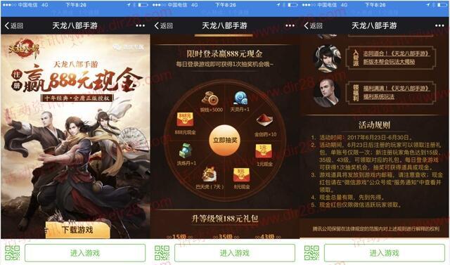 腾讯天龙八部app手游抽奖送1-66元微信红包奖励