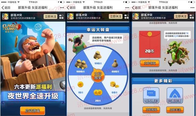 部落冲突六本更新app手游登录送3-188个Q币奖励