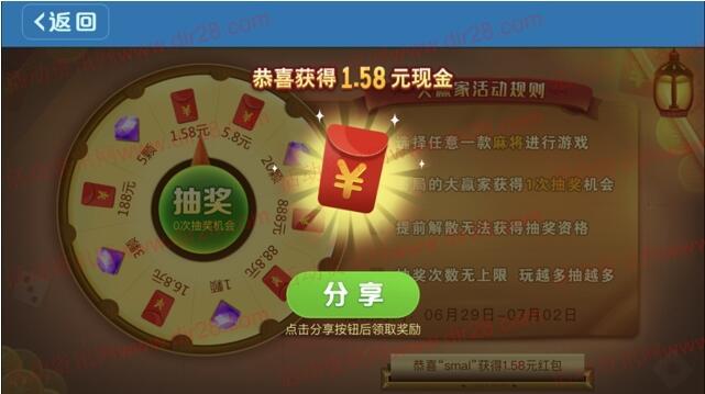 波克麻将app大赢家抽奖送1-888元微信红包奖励