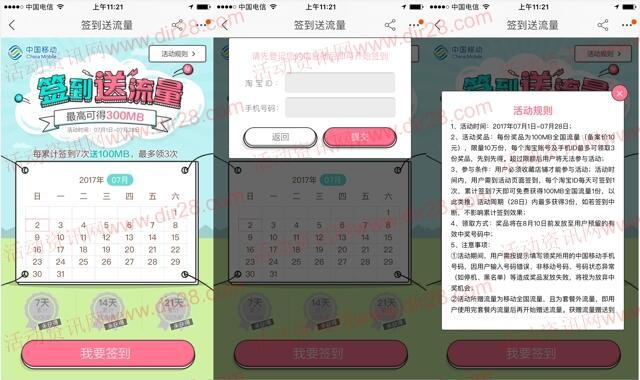 中国移动天猫店铺签到送100M-300M手机流量奖励