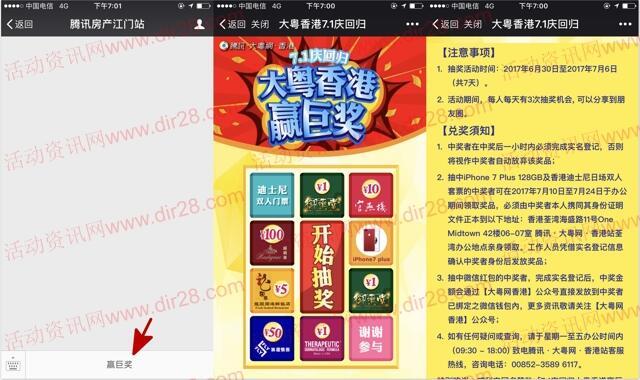 腾讯房产江门站庆回归抽奖送1-100元微信红包奖励