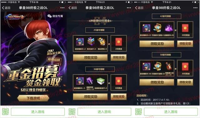 拳皇98赏金最强app手游试玩送2-60元微信红包奖励
