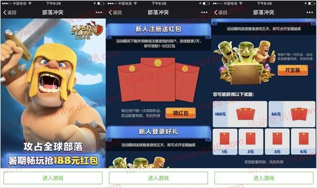 部落冲突攻占全球app手游登录送2-188元微信红包奖励