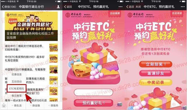 中国银行湖北分行预约抽奖送最少1元微信红包奖励