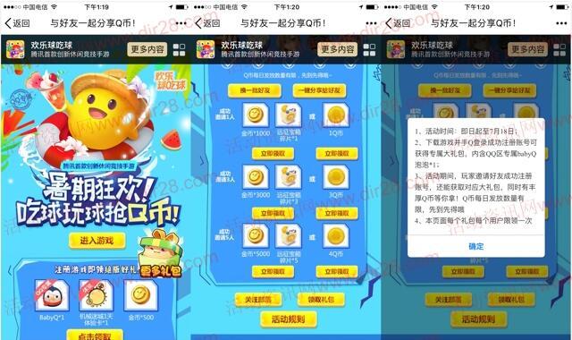 欢乐球吃球暑期狂欢app手游邀友送1-8个Q币奖励