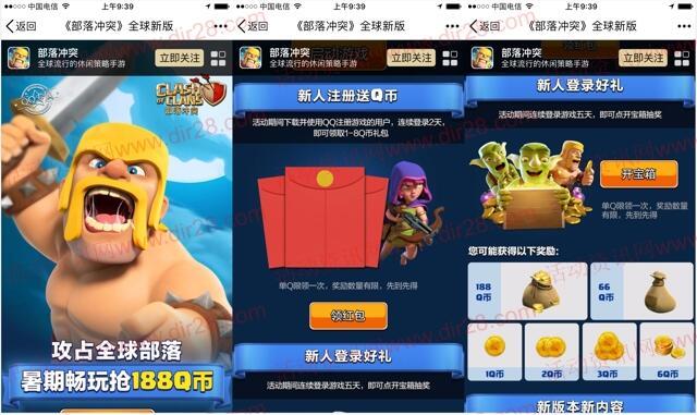 部落冲突攻占全球app手游登录送2-188个Q币奖励