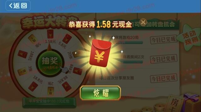 乐平麻将app手游对局抽奖送1-888元微信红包奖励