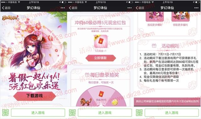 梦幻诛仙app试玩送5元微信红包,抽奖送微信红包奖励
