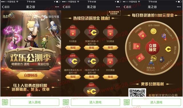 龙之谷app欢乐公测幸运星登录送3-18元微信红包奖励
