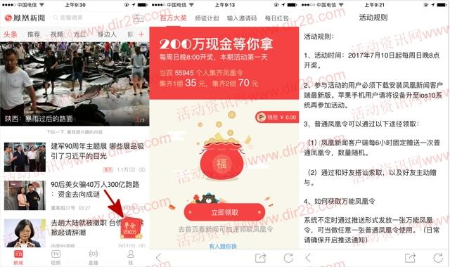 凤凰新闻app集凤凰令瓜分总额200万元支付宝现金奖励