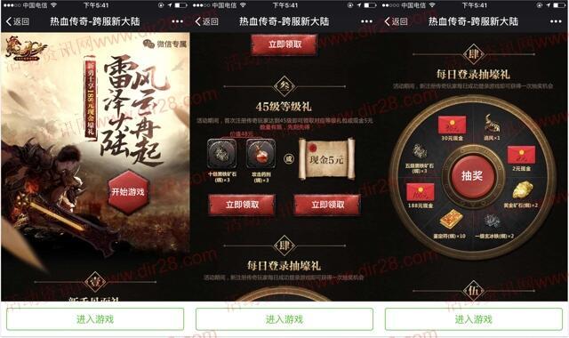 热血传奇app试玩送5元微信红包,抽奖送2-188元微信红包奖励