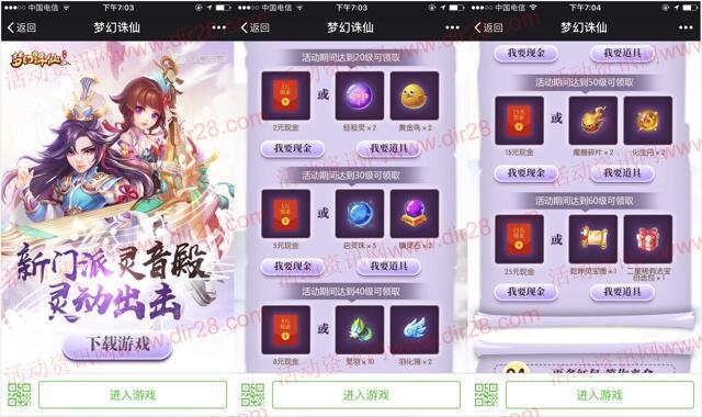 梦幻诛仙灵音殿app手游试玩送2-55元微信红包奖励