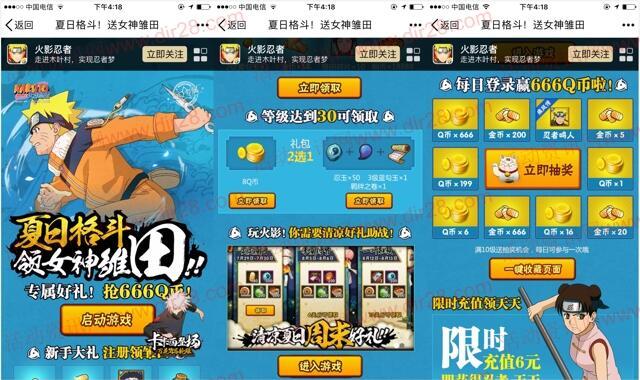 火影忍者夏日格斗app手游试玩送8Q币,抽奖送Q币奖励