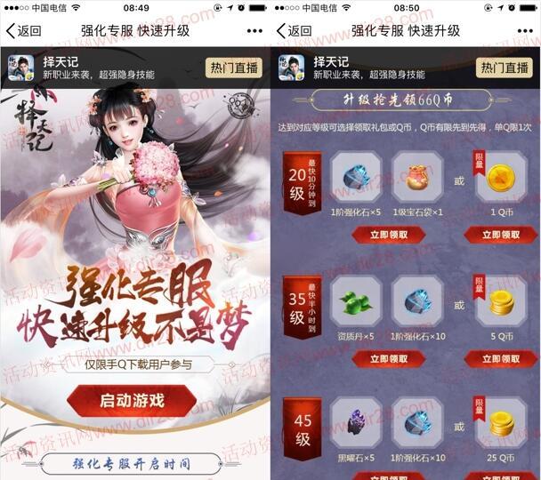 择天记强化专服开启app手游试玩领取1-66个Q币奖励