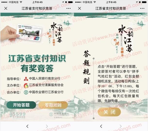 江苏支付清算协会每天2轮 答题抽最少1元微信红包奖励