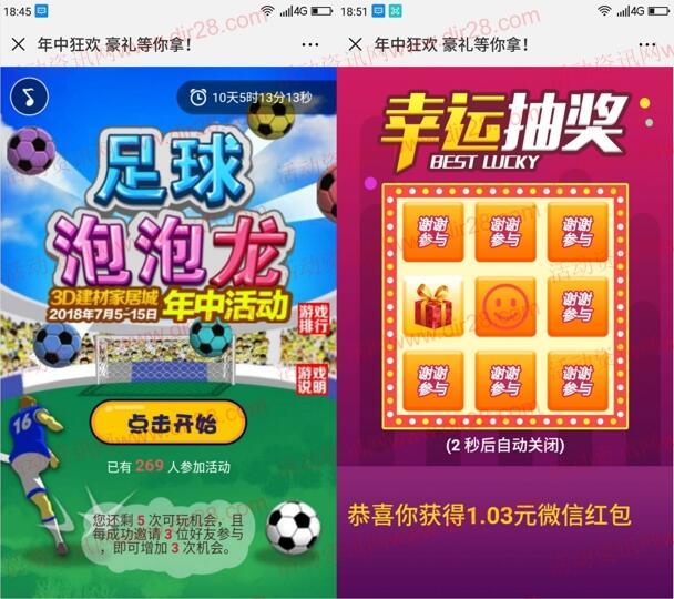 3D建材家居城足球泡泡龙小游戏抽1-5元微信红包奖励