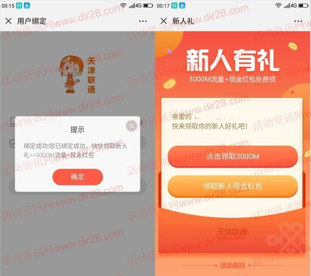 需定位 天津联通关注绑定手机送1-188元微信红包奖励
